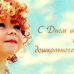 27 сентября – «День воспитателя и всех дошкольных работников»