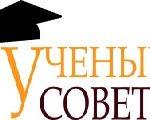 Итоги ученого совета по теме: «Организация работы профессиональных объединений педагогов на муниципальном и региональном уровне»