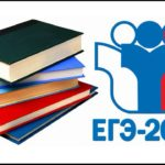 Опубликованы проекты расписаний ЕГЭ, ОГЭ и ГВЭ 2020 года
