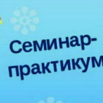 22 ноября  2019 г. на базе МБДОУ детский сад «Елочка» пройдет семинар — практикум по теме «Организация предметно-развивающей среды ДОУ и разных видов активности обучающихся».