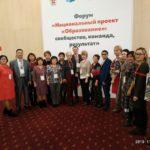 Руководители Центров «Точка Роста» Шебалинского района  приняли участие в I Всероссийском форуме Центров «Точка Роста»