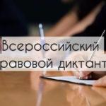 С 3 по 10 декабря пройдет III Всероссийский правовой (юридический) диктант