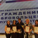 Церемония награждения Добровольцев Республики Алтай