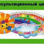 Консультационный центр на базе МБДОУ детский сад «Солнышко»