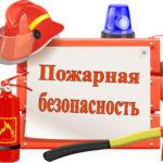 Акция «Противопожарная безопасность» проводится для школьников и учителей