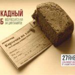 Акция «Блокадный хлеб» пройдет с 18 по 27 января в Шебалинском районе.
