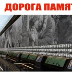 Всероссийский проект «Дорога памяти»