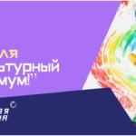 Новая тематическая неделя конкурса «Большая перемена — Культурный минимум»