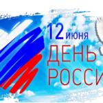 Флэшмоб «ОКНА РОССИИ» и «ФЛАГИ РОССИИ. 12 июня»