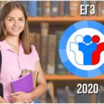 Единый государственный экзамен  (ЕГЭ)  с новыми требованиями