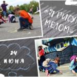 Приглашаем детей и родителей к участию в акции «Я рисую мелом»