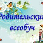 Министерством образования и науки Республики Алтай совместно со специалистами БУ РА «Центр психолого-медико-социального сопровождения» был проведен родительский всеобуч