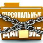 Информационный буклет по защите персональных данных