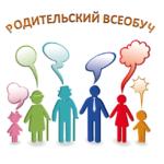 Проведен родительский всеобуч по теме «Организация безопасности детей в летний период»