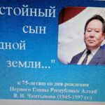Единый тематический день, посвященный юбилею Валерия Ивановича Чаптынова
