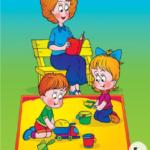 Дежурный детский сад