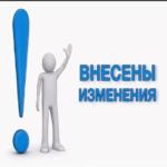 Внесены изменения в порядке проведения ЕГЭ ГИА!