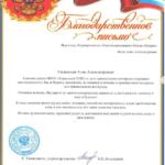 Благотворительный фонд «Катрен» Филь Анна Александровна оказала спонсорскую помощь Ильинской школе