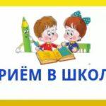 Внесены #изменения в порядок приёма детей в школы