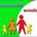 Управление образования администрации МО «Шебалинский район» запустили Родительский всеобуч по детским садам Шебалинского района.
