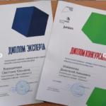 Чемпионат Worldskills Russia — 2021