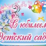 4 февраля 2021 года МБДОУ детский сад «Алтынсай» отмечает свой десятилетний день рождения!