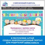Информационно-просветительский портал «Современный родитель» разработан региональным Минобрнауки в рамках нацпроекта «Образование».