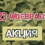 О мероприятиях, приуроченных к Дню защитника Отечества 23 февраля