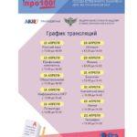 Медиахолдинг «Московский комсомолец» при участии Рособрнадзора организует онлайн-марафон «ЕГЭ – это про100!» для помощи выпускникам в подготовке к единому госэкзамену.