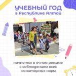 1 сентября обучение в школах Республики Алтай начнется в очном режиме с соблюдением всех действующих санитарных норм и правил.