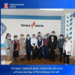 Единый день Центров «Точка роста» в Шебалинском районе.