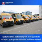 Шебалинский район получил четыре новых автобуса для организованной перевозки детей.