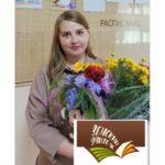 С 2020 года в России работает программа «Земский учитель».