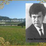 День алтайского языка