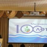 100 летие Профсоюзной организации работников образования Республики Алтай.