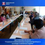 Круглый стол по теме «Сохраняя алтайский язык-сохраним традиции и культуру алтайского народа»